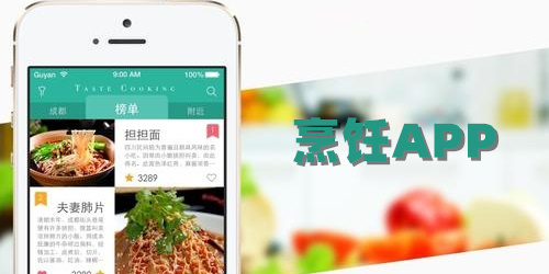 烹饪app