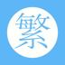 �繁�D�Q通免�M版(gb�a�cbig5�a之�g�D�Q工具) v1.5 ��w中文�G色特�e版