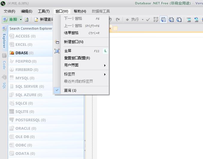 database net4官方版 v32.6.7825 最新版