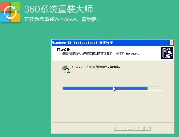 360系统重装大师