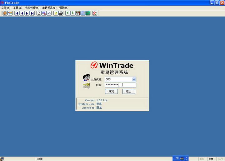 wintrade稳赢外贸管理软件 v2.30.5118 官方版