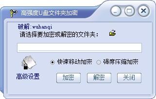 高强度u盘文件夹加密工具 v3.0 官方版