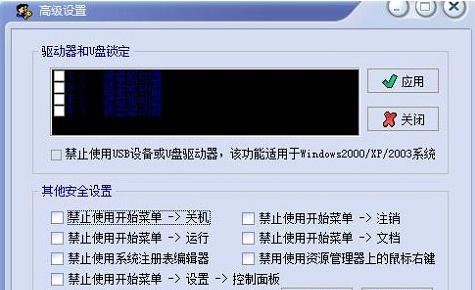 高强度u盘文件夹加密软件