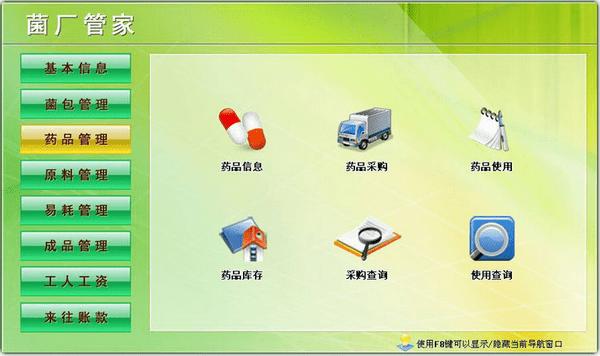 菌厂管家电脑版 v1.0 绿色版