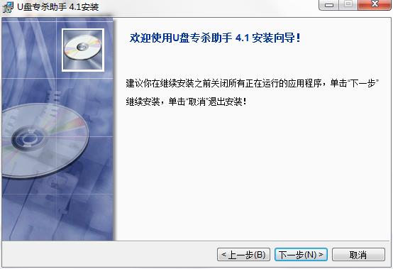 u盘auto病毒专杀工具 v4.1 官方版