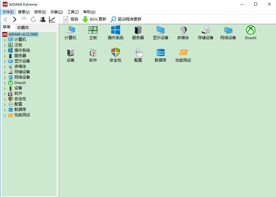 aida64硬件检测工具 v6.32.5600 电脑最新版