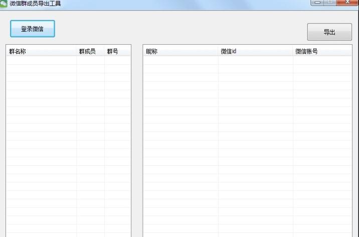 微信群成员提取工具 v2.3.805 免费版