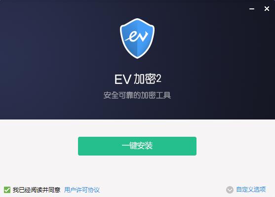 ev加密2电脑版 v4.1.8.0 最新版