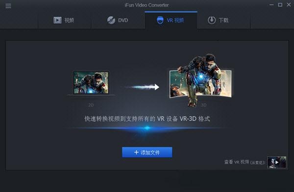 vr视频转换器电脑版(ifun video converter) v1.0.2 官方版