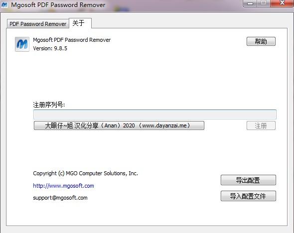 mgosoft pdf password remover软件 v9.8.5 绿色版
