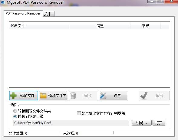 mgosoft pdf password remover软件