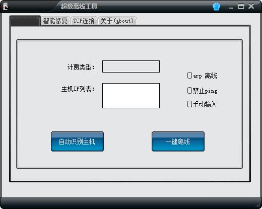 新世界万能网吧计费破解工具 v1.0 绿色版