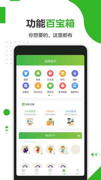 动森助手app