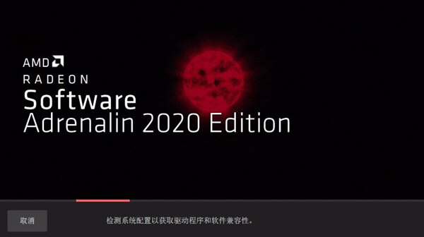 amd显卡驱动20.4.2版