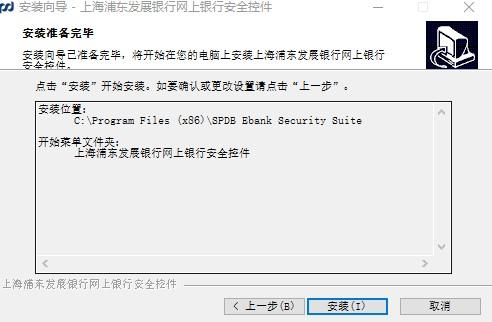浦发银行网银控件软件 v5.0 官方版