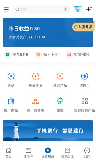 中国建设银行电脑客户端