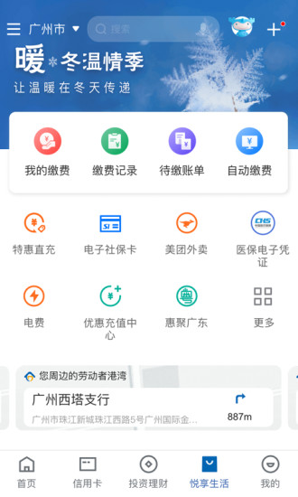 建设银行个人网上银行电脑版 v5.0.3 pc最新版