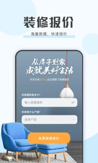 艾佳生活官方版 v6.7.1 安卓版