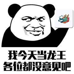龙王表情包图片 电脑版