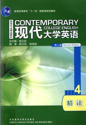 大学英语精读4第二版教师用书pdf