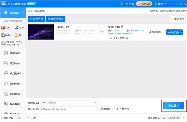 迅捷视频格式转换器官方版 v3.11.0.36 免费版