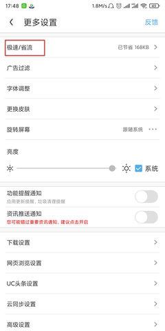 uc下一页按钮被屏蔽 uc下一页按钮不见了
