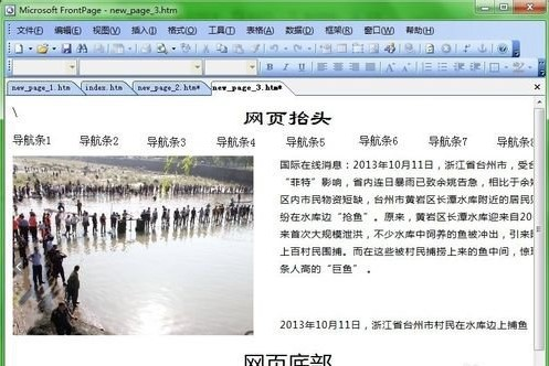 frontpage2007官方版
