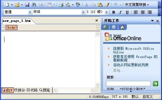 microsoft frontpage2007 简体中文版