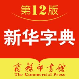 新华字典苹果免费版v2.4.4