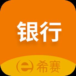 银行从业资格考试2021最新版 v3.1.2 安卓版