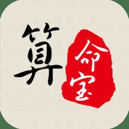 周易算命宝app v2.3 安卓版