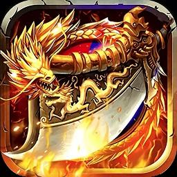 烈火屠龙苹果版v10000.2.23