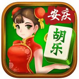 胡乐安庆麻将手机版v1.0.29