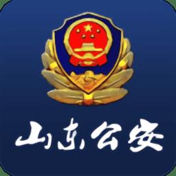 山东省公安厅手机版 v1.7 安卓版
