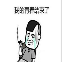 ��青�Y表情包 正式版
