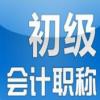 初级会计无纸化考试模拟系统免费版2021