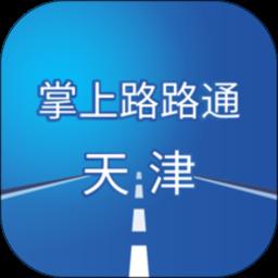 天津交警手�Capp(掌上路路通)v3.5.8 安卓版