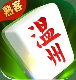 熟客温州麻将新版v1.1.8 安