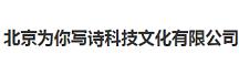 北京为你写诗科技文化有限公司
