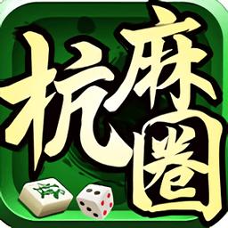 杭麻圈官方版v1.1.8 安卓版