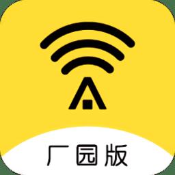 平安wifi厂园版app v1.3.0 安卓版