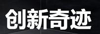 深圳市创新奇迹科技有限公司