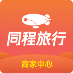 同程旅游商家版app v2.21.4 安卓版