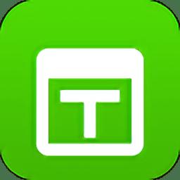 日程提醒软件v2.5.4 安卓最新版