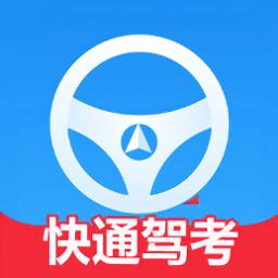 快通驾考app v2.1.3 安卓版