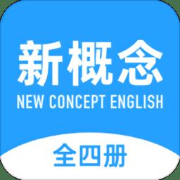 新概念英语全册免费版 v1.8.0 安卓版