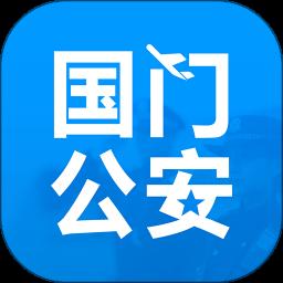 国门公安官方版 v4.1.7 安卓版