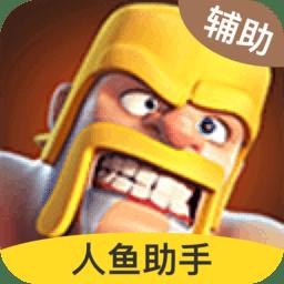幽灵辅助部落冲突最新版 v1.2.2 安卓版
