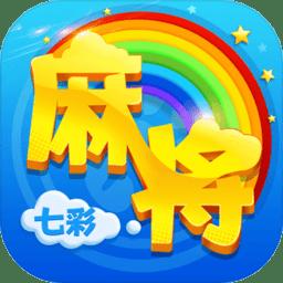 七彩麻将手游v1.0.4 安卓版
