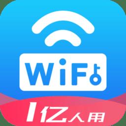 wifi万能密码蓝钥匙最新版v4.7.1 安卓版